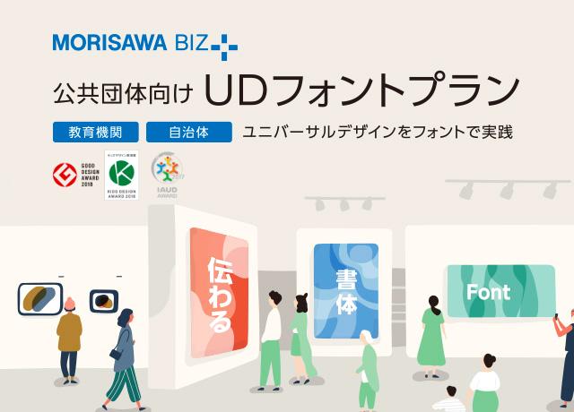 公共団体向け UDフォントプラン | フォント製品 | 製品 ...