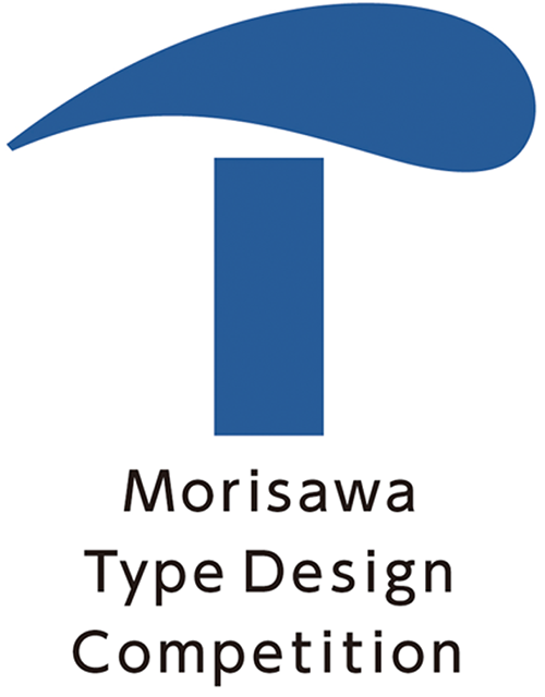 Morisawa Type Design Competition