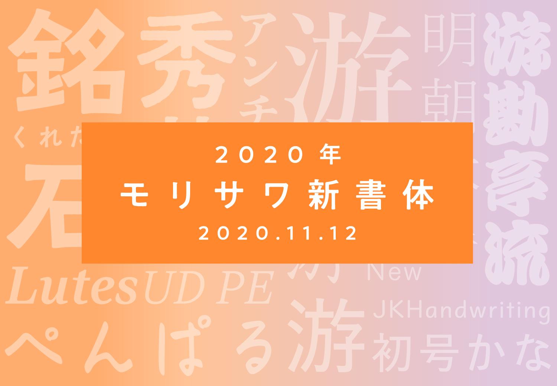 2020年モリサワ新書体